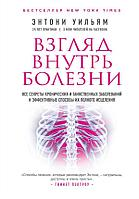 Энтони У.: Взгляд внутрь болезни. Все секреты хронических и таинственных заболеваний и эффективные способы их
