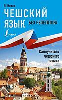 Новак Я.: Чешский язык без репетитора. Самоучитель чешкого языка