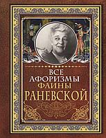 Раневская Ф. Г.: Все афоризмы Фаины Раневской