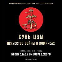 Сунь-цзы: Сунь-Цзы. Искусство войны в комиксах