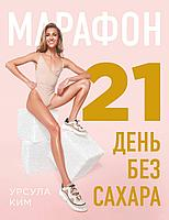 Ким У.: Марафон: 21 день без сахара