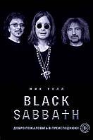 Уолл М.: Black Sabbath. Добро пожаловать в преисподнюю!