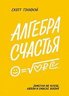 Гэллоуэй С.: Алгебра счастья, Заметки об успехе, любви и смысле жизни