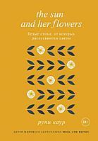 Каур Р.: The Sun and Her Flowers. Белые стихи, от которых распускаются цветы
