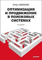 Ашманов И. С.: Оптимизация и продвижение в поисковых системах. 4-е изд.