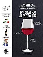 Казамайор П.: Вино для начинающих. Правильная дегустация
