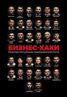 Белов В. Ю., Шуравина О. Н., Синичкина А. И.: БИЗНЕС-ХАКИ. Секретный опыт успешных предпринимателей России