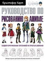 Харт К.: Руководство по рисованию аниме