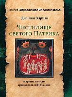 Харман Д. Д.: Чистилище святого Патрика - и другие легенды средневековой Ирландии
