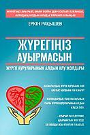 Ракышев Е.: Жүрегіңіз ауырмасын: жүрек ауруларының алдын алу жолдары