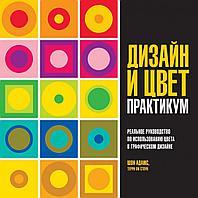 Адамс Ш., Стоун Т. Л.: Дизайн и цвет. Практикум. Реальное руководство по использованию цвета в графическом