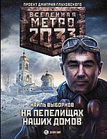 Выборнов Н. Э.: Метро 2033: На пепелищах наших домов
