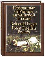 Шекспир У.: Избранные страницы английской поэзии