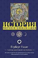 Уэллс Г. Дж.: История мировой цивилизации
