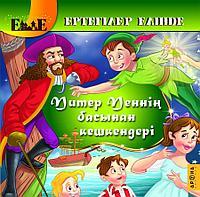 Питер Пеннің басынан кешкендері / Приключения Питера Пэна  (каз. яз)