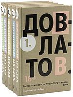 Довлатов С.: Собрание сочинений в 5 томах