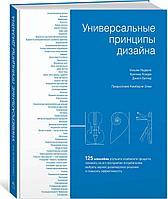 Лидвелл У., Холден К.: Универсальные принципы дизайна