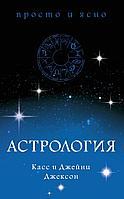 Джексон К.: Астрология