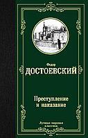 Достоевский Ф. М.: Преступление и наказание (лучшая мировая классика)