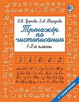 Узорова О. В., Нефедова Е. А.: Тренажер по чистописанию. 1-2-й класс