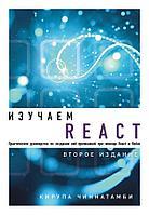 Чиннатамби К.: Изучаем React. 2-е издание