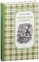 Свифт Дж.: Путешествия Гулливера (нов.обл.)