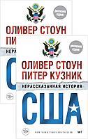 Стоун О., Кузник П.: Нерассказанная история США (комплект)