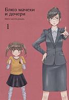 Сакурадзава Рин: Блюз мачехи и дочери. Т. 1