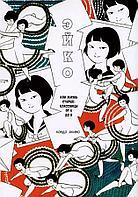 Кондо Акино: Эйко, или Жизнь старшеклассницы от А до Я +с/о