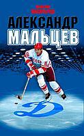 Макарычев М.: Александр Мальцев