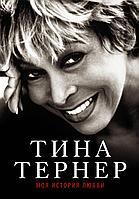 Тернер Тина: Моя история любви
