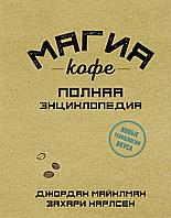 Майклман Дж., Карлсен З.: Магия кофе. Полная энциклопедия