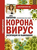Баранова А.: Коронавирус. Инструкция по выживанию