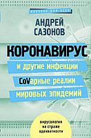 Сазонов А.: Коронавирус и другие инфекции: CoVарные реалии мировых эпидемий