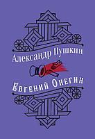 Пушкин А. С.: Юбилейное издание. Евгений Онегин ( с иллюстрациями)