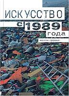 Гровье К.: Искусство с 1989