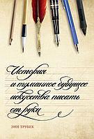 Трубек Э.: История и туманное будущее искусства писать от руки