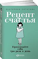 Сигитова Е.: Рецепт счастья: Принимайте себя три раза в день