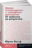 Вольф Ю.: Школа литературного и сценарного мастерства: От замысла до результата: рассказы, роман