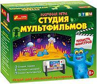 Ранок: Научные игры: Студия мультфильмов. Планета монстров