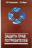 Романовская С. Ю., Мороз С. П.: Защита прав потребителей