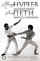Нуреев Р. Х., Пети Р.: Автобиография. Вместе с Нуреевым