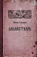Елизаров М. Ю.: Библиотекарь