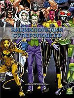 Уоллес Д.: DC Comics. Энциклопедия суперзлодеев