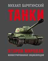 Барятинский М. Б.: Танки Второй мировой
