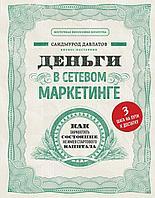 Давлатов С.: Деньги в сетевом маркетинге. Как заработать состояние, не имея стартового капитала