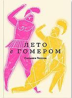 Тессон С.: Лето с Гомером