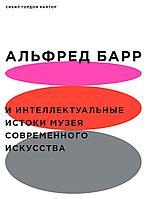 Кантор С. Г.: Альфред Барр и интеллектуальные истоки музея современного искусства