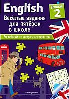 Лебрун С.: ENGLISH. Веселые задания для пятерок в школе. Уровень 2