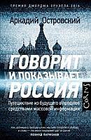 Островский А. М.: Говорит и показывает Россия